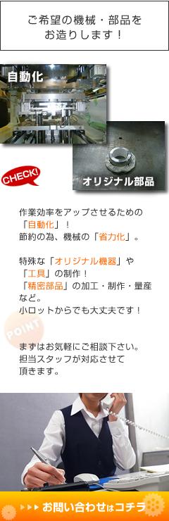 株式会社精栄技研工業 お問い合わせ詳細